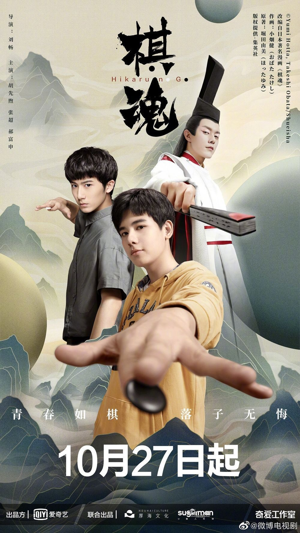 中國網劇《棋魂》宣傳海報