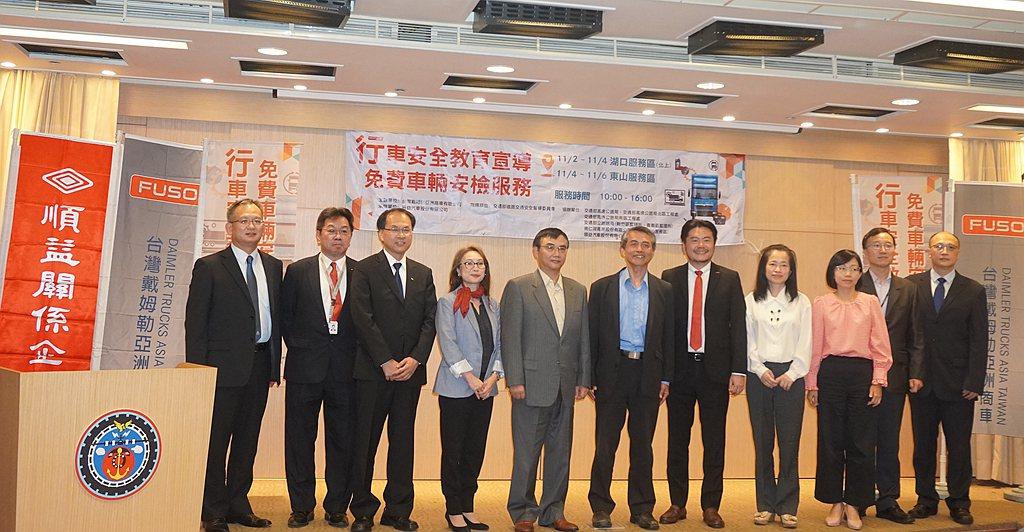 交通部與台灣戴姆勒亞洲商車及裕益汽車,共同發起「行車安全教育宣導及免費車輛安檢服...