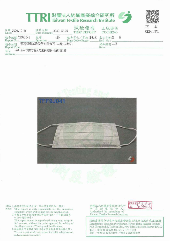 碩頂精密「安心口罩」送交紡織產業綜合研究所測試証明書。 碩頂精密/提供