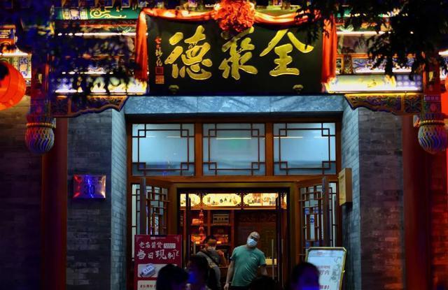 「中華第一烤鴨店 」全聚德。 圖/網路照片