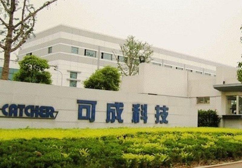 圖為可成科技蘇州廠。圖/取材自可成科技網頁