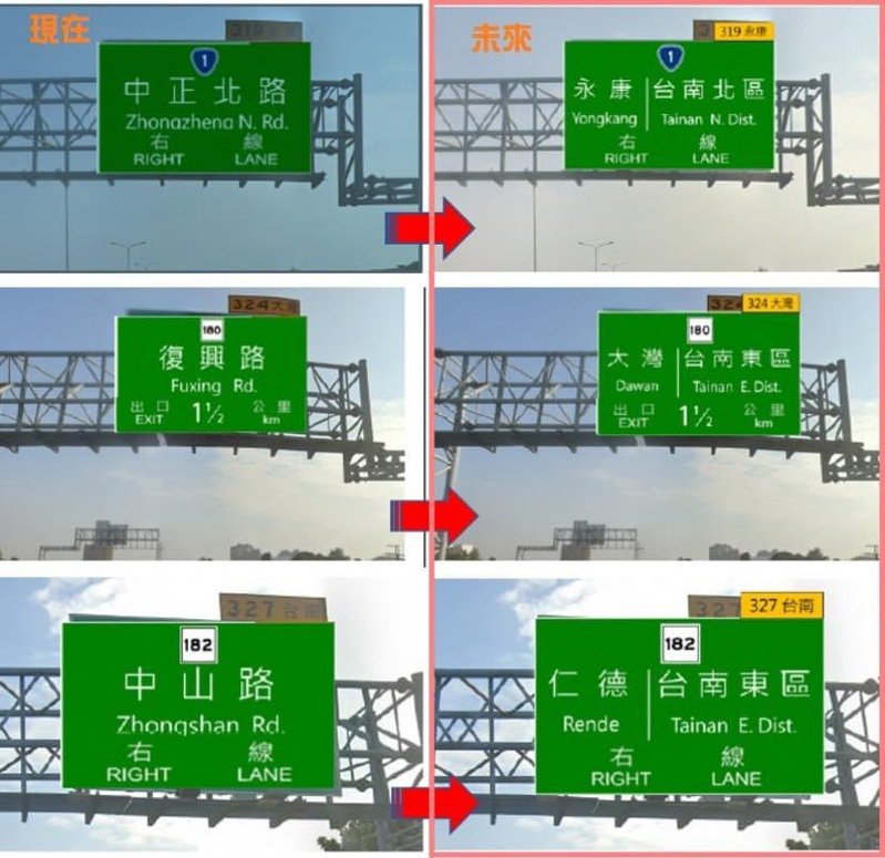國一台南三處交流道出口將再更改的可能新版本。圖/取自郭國文臉書