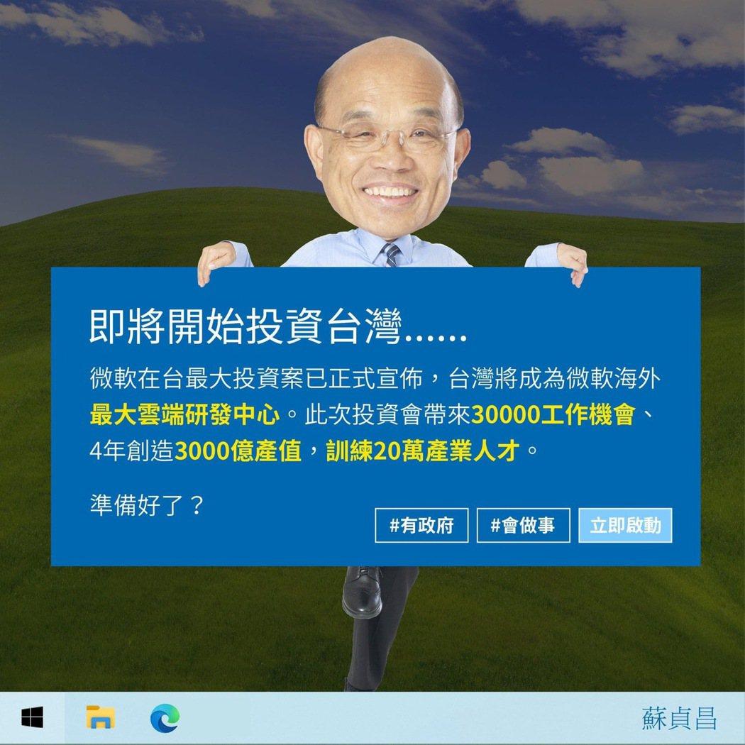 微軟加碼投資台灣,蘇貞昌臉書炫耀有政府會做事。