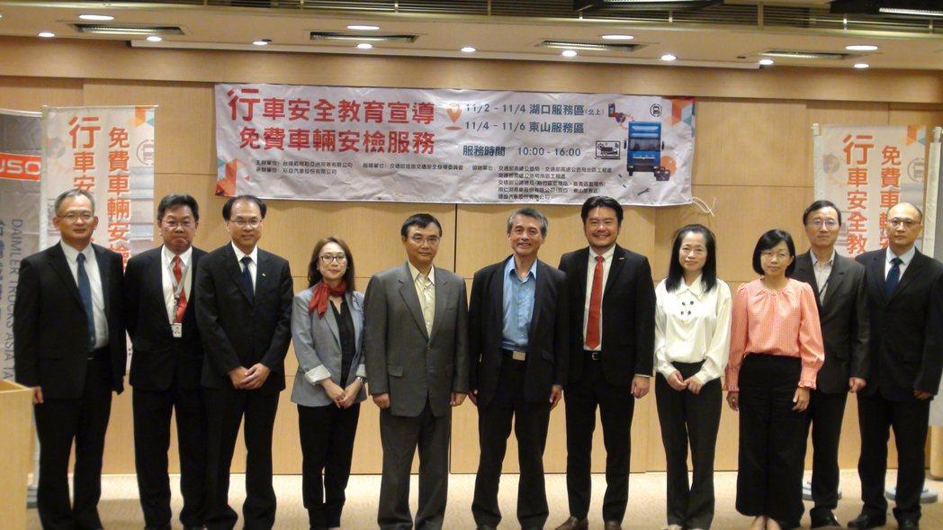 交通部與台灣戴姆勒亞洲商車公司合作,於11月2日至4日每日10時至16時在國道一...
