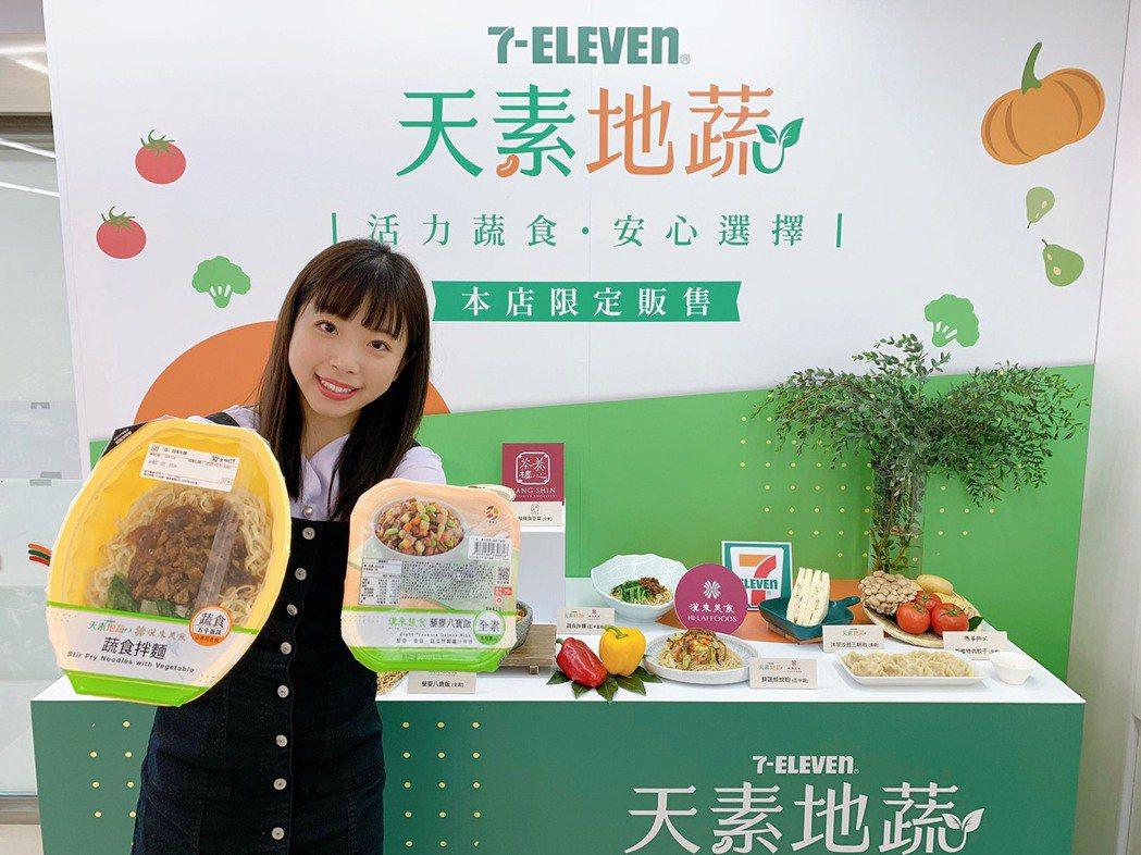 7-ELEVEN推新鮮食品牌「天素地蔬」。圖/統一超提供