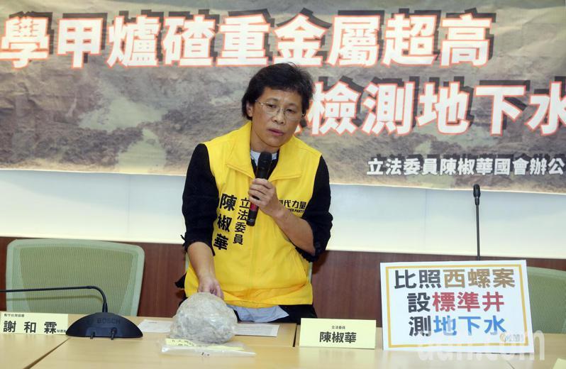 時代力量立委陳椒華上午舉行「持續追查台南學甲遭填埋爐碴工業用地案」記者會。記者曾吉松/攝影