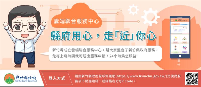 新竹縣政府推動便民數位服務,「雲端聯合服務中心」正式上線啟用。圖/新竹縣政府提供