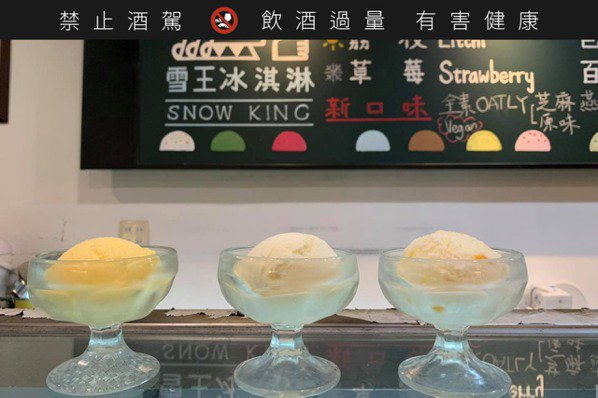 用「吃」的調酒!  雪王期間限定微醺調酒冰淇淋