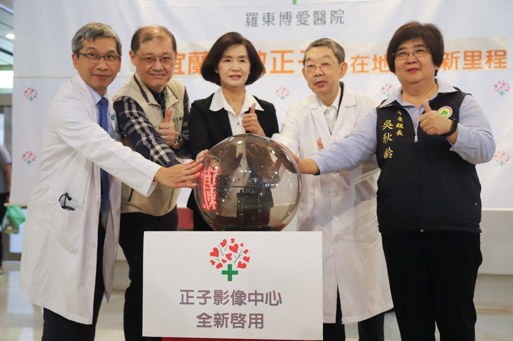 羅東博愛醫院引進的正子攝影掃描儀,今天宣布正式啟用。圖/博愛醫院提供