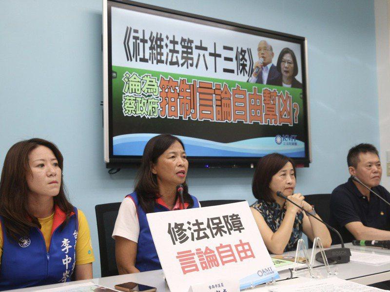 國民黨台南市議員李中岑(左起)、王家貞舉行記者會質疑出現假三倍券,遭台南警方送辦,當時也與黨籍立委出面質疑社維法箝制言論自由。圖/聯合報系資料照片