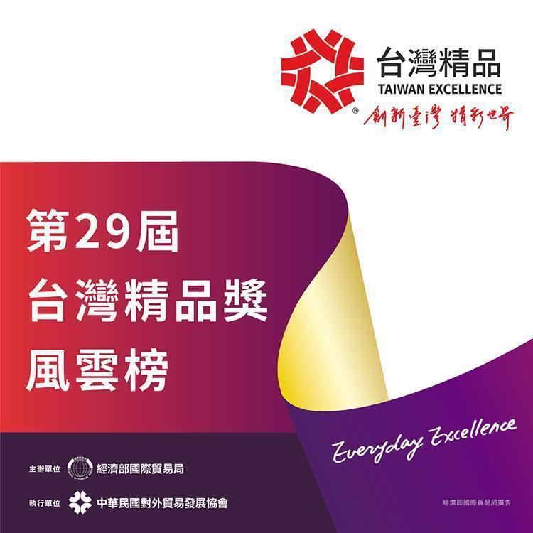 貿易局指出,今年共有252家企業433件產品獲得台灣精品這項殊榮。其中,30件台...