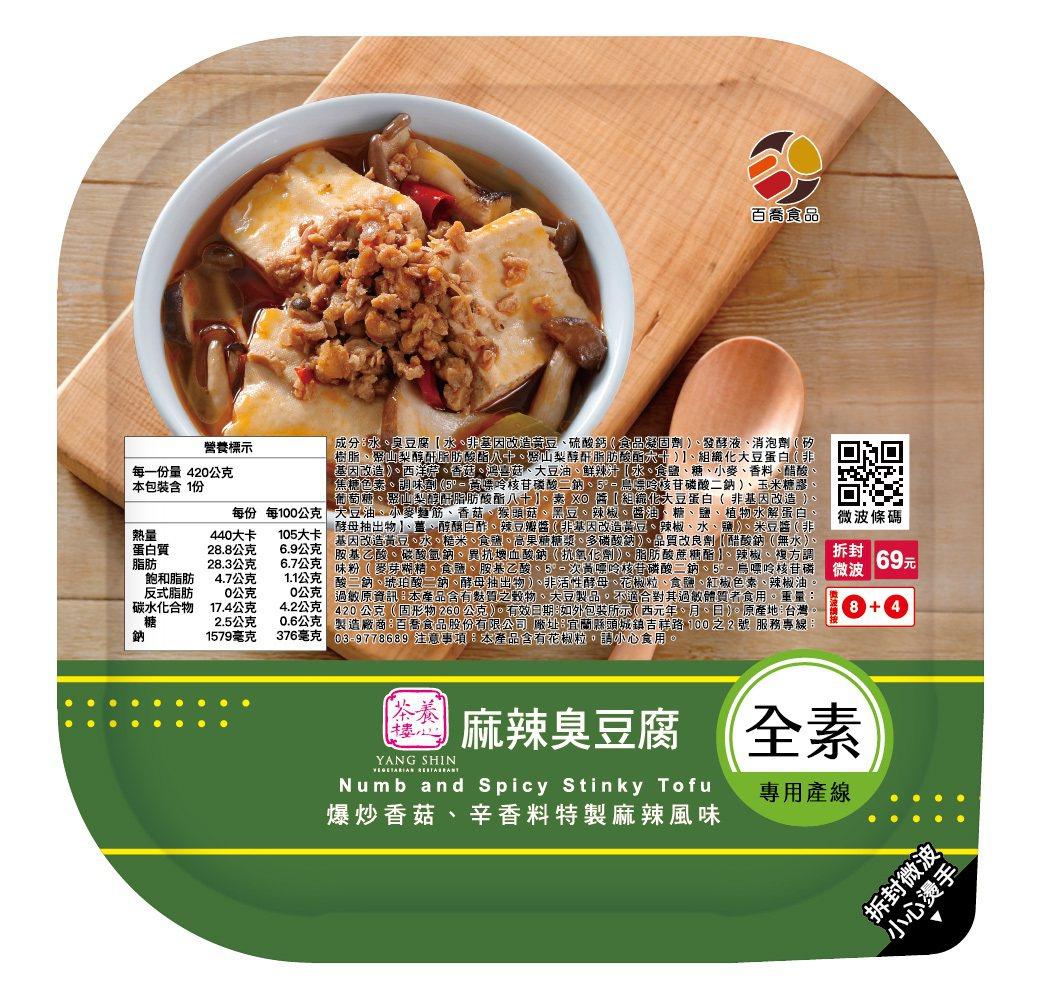 7-ELEVEN推出「養心茶樓麻辣臭豆腐」(全素),售價69元,7-ELEVEN...