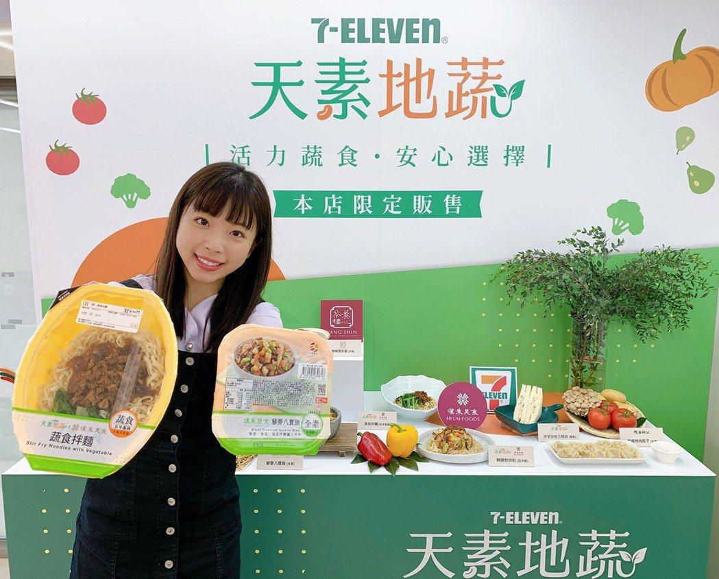 7-ELEVEN鮮食自有品牌「天素地蔬」提供近10種鮮食選擇。圖/7-ELEVE...