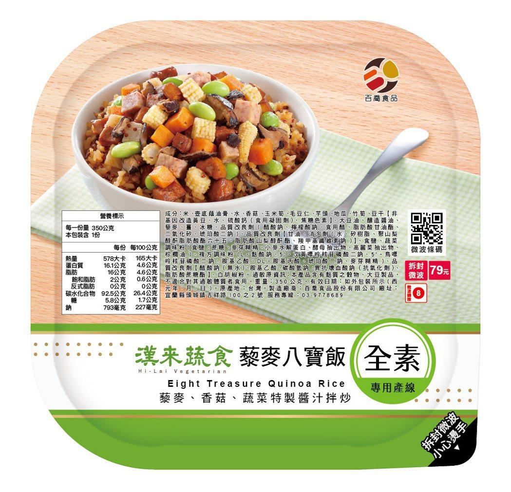 7-ELEVEN推出「漢來蔬食藜麥八寶飯」(全素),售價79元,7-ELEVEN...