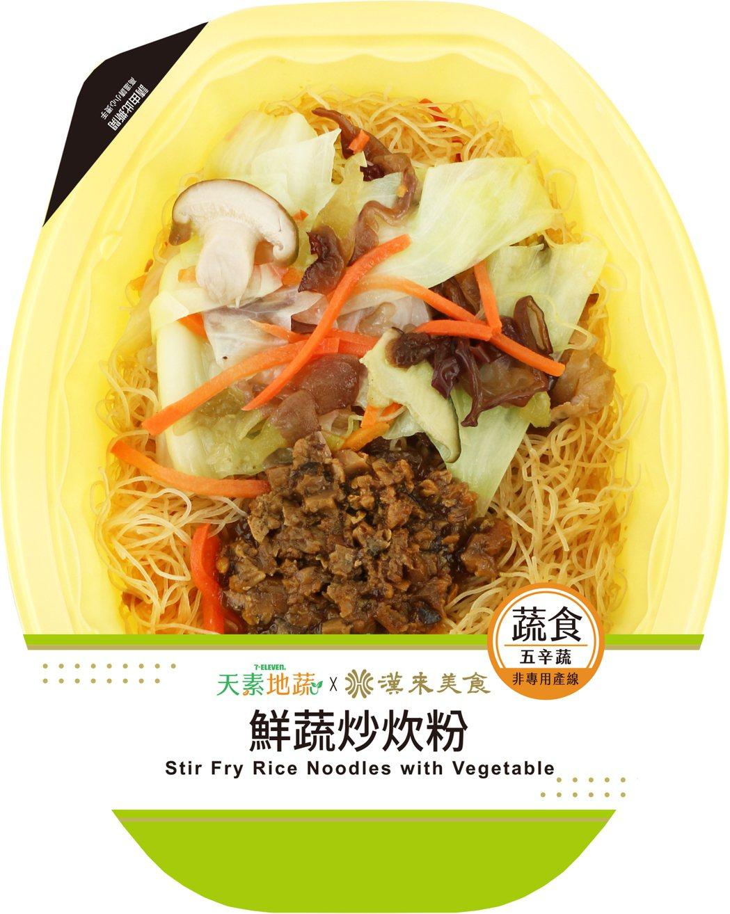7-ELEVEN推出「漢來美食鮮蔬炒炊粉」(五辛蔬),售價65元,7-ELEVE...