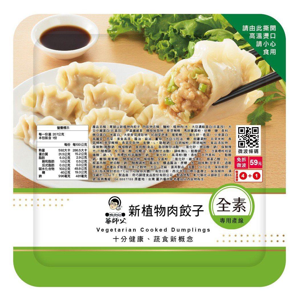 7-ELEVEN推出「華師父新植物肉餃子」(全素),售價59元,7-ELEVEN...