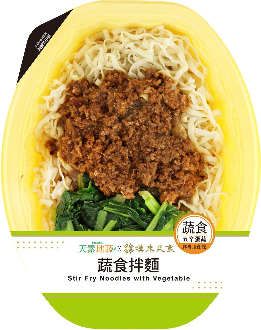 7-ELEVEN推出「漢來美食蔬食拌麵」(五辛蛋蔬),售價75元,7-ELEVE...