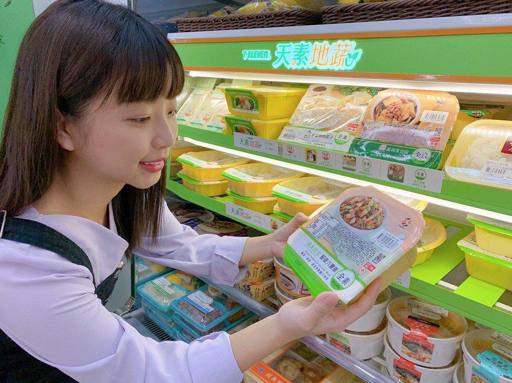 7-ELEVEN鮮食自有品牌「天素地蔬」新亮相,架構蔬食友好專門店。圖/7-EL...