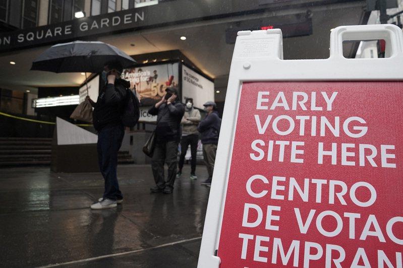美國紐約市曼哈頓麥迪遜廣場花園的提前投票所,26日可見民眾排隊等候投票。路透
