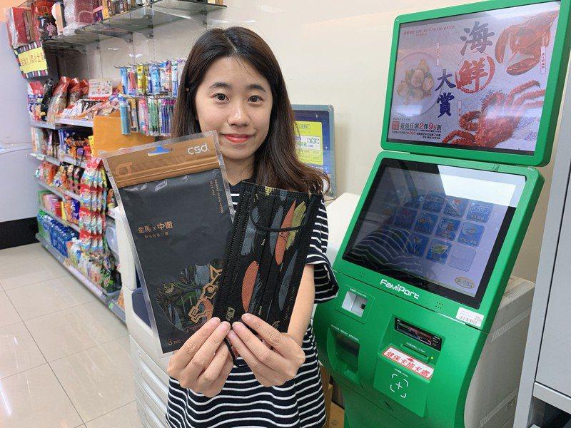 全家便利商店11月4日上午10點於FamiPort機台開放限量預購中衛「金馬聯名口罩」,3片裝售價99元,限量3.8萬份,單筆限購1份。圖/全家便利商店提供