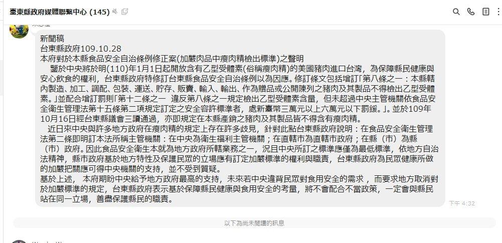 台東縣政府今天下午發聲明稿指出,若中央違背民眾對食用安全的需求 ,而要求地方取消...
