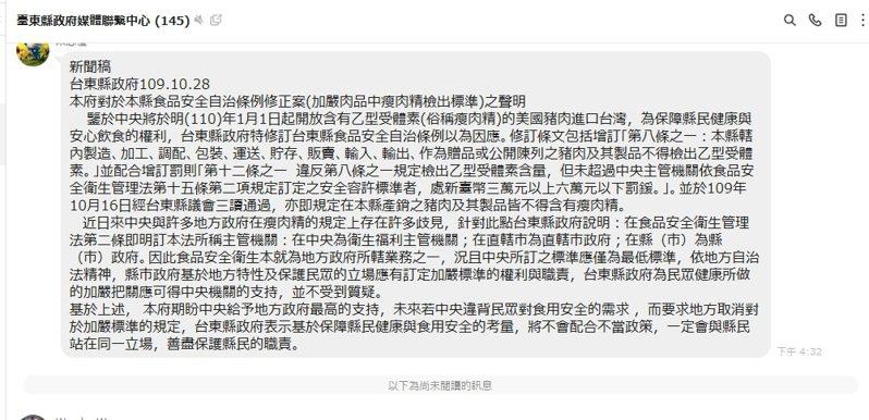 台東縣政府今天下午發聲明稿指出,若中央違背民眾對食用安全的需求 ,而要求地方取消對於加嚴標準的規定,將不會配合不當政策。記者尤聰光/翻攝