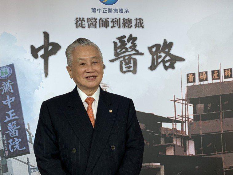 蕭中正醫療體系總裁兼院長蕭中正。記者陳雨鑫/攝影