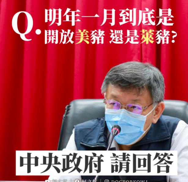 台北市長柯文哲今天在臉書問中央,「請問民進黨中央政府:『明年一月,臺灣要開放進口的到底是美豬,還是全世界所有含萊克多巴胺的豬?』」「告訴我,這就是民進黨的民主嗎?」圖/擷取自柯文哲臉書