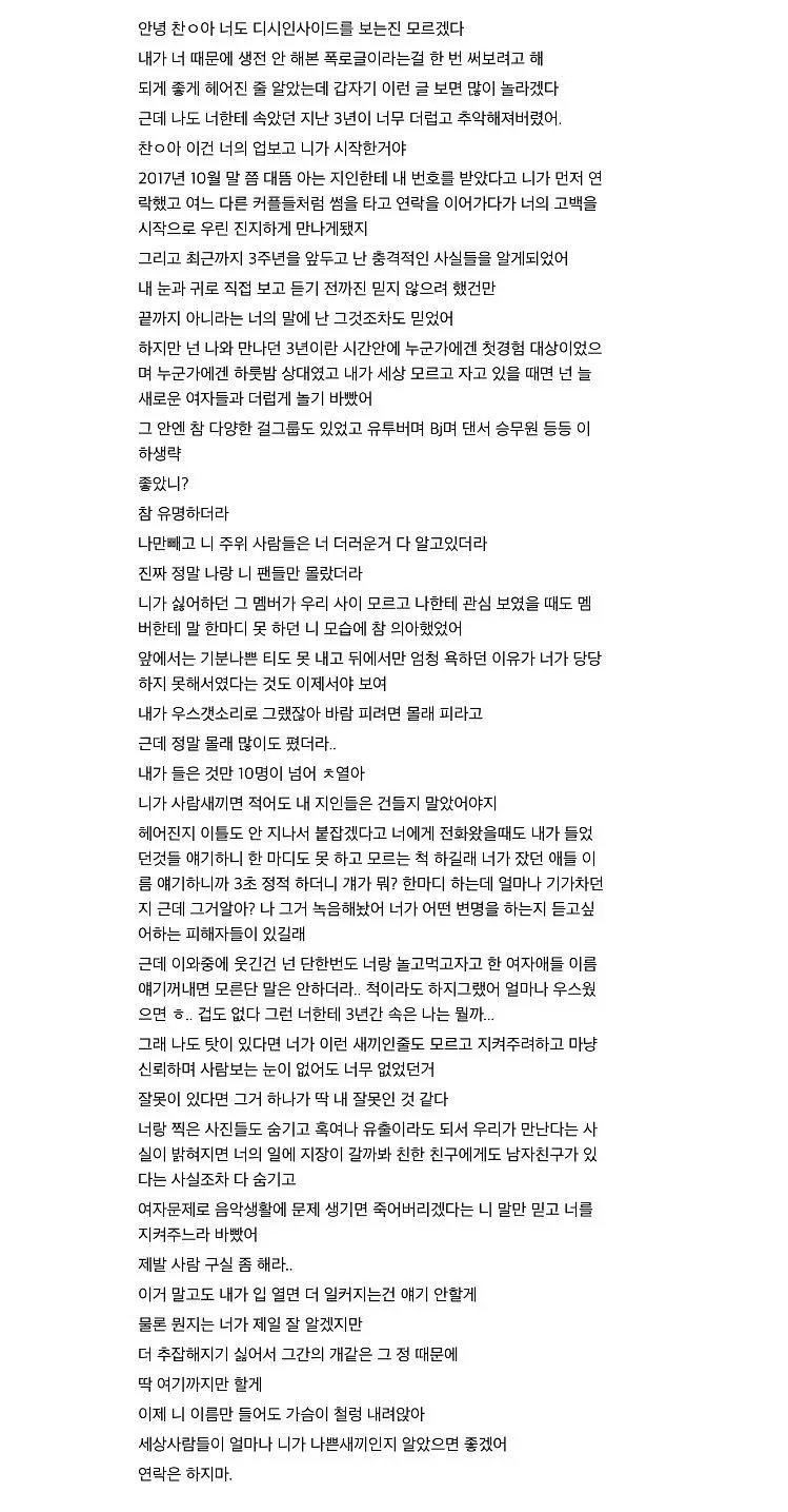 有名自稱是燦烈前女友的人在韓國論壇上,發文吐露燦烈的渣男行徑。 圖/擷自豆瓣