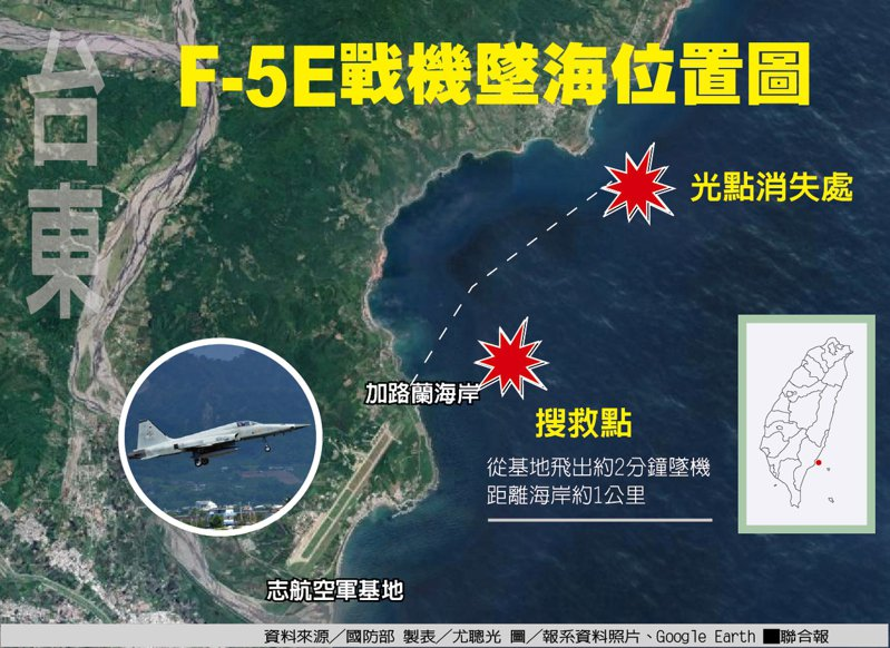 F-5E戰機墜海位置圖。製表/尤聰光 資料來源/國防部