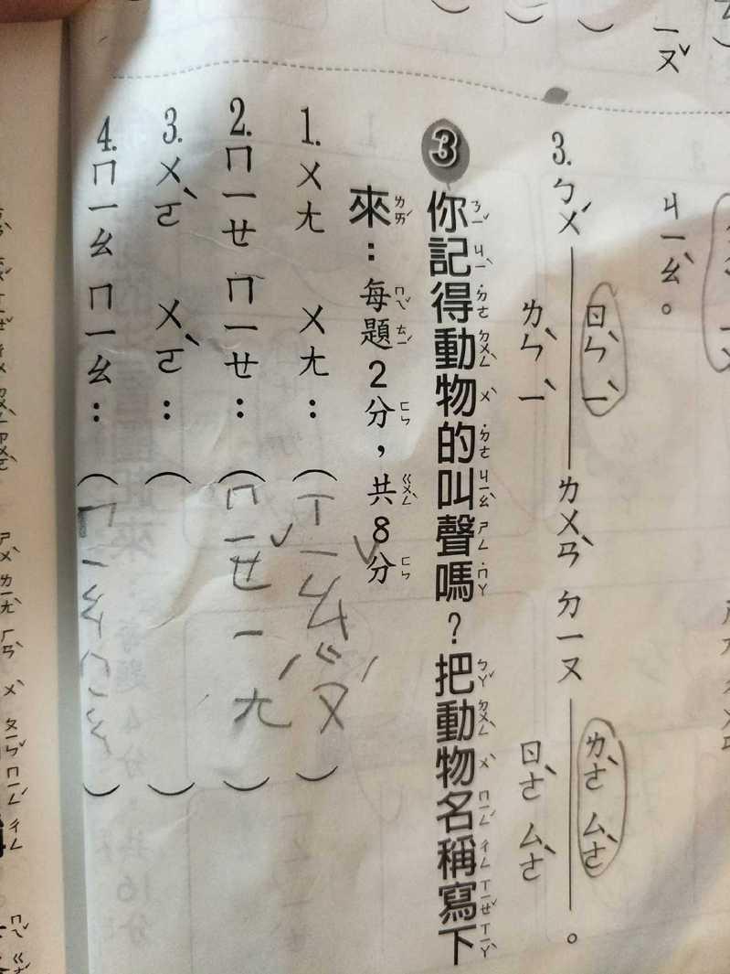 一名家長貼出孩子的作業,表示看到題目後很疑惑,究竟什麼動物會「ㄨㄛˋㄨㄛˋ」叫?圖擷自「爆怨2公社」臉書社團