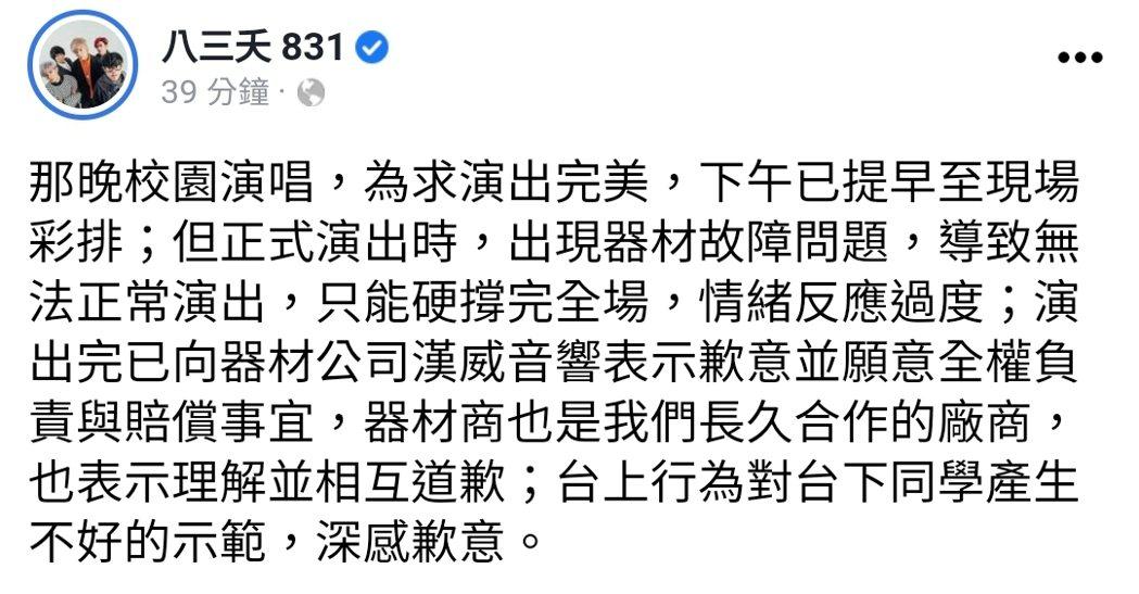 八三夭樂團為摔麥行為道歉。 圖/擷自八三夭樂團臉書