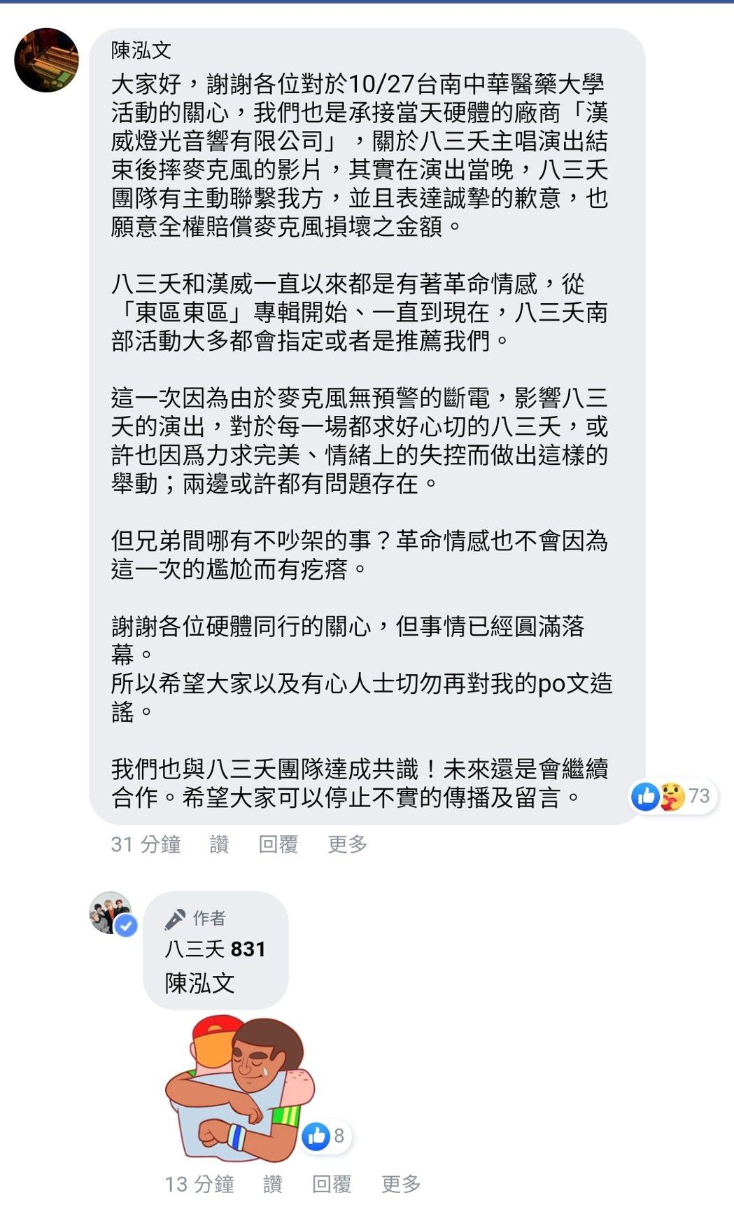 硬體廠商留言回應雙方已達成共識。 圖/擷自八三夭樂團臉書