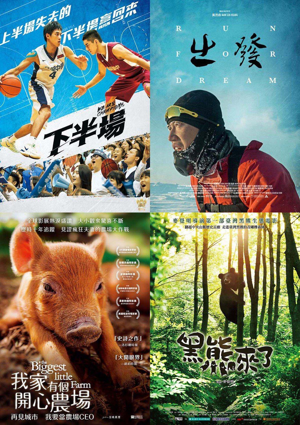 富邦永續電影院精選出四部電影。 圖/富邦金控 提供