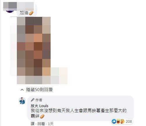 放火面對酸民調侃,高EQ回應。圖/擷自臉書