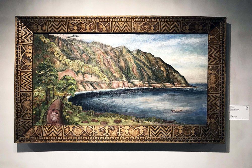 1930年陳澄波極少數描繪原住民題材、畫框更直接使用當地船板製成的《東台灣臨海道路》,這幅作品長久以來下落不明,圖像僅見於文獻,就連陳澄波家人都未曾目睹原作,直到2015年才意外在日本防府市圖書館地下室找到,如今在北師美術館「不朽的青春」展覽呈現。 圖/作者自攝