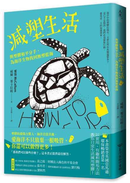 圖/台灣商務出版社