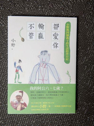 圖檔/幸福熟齡提供,陳弘岱攝影