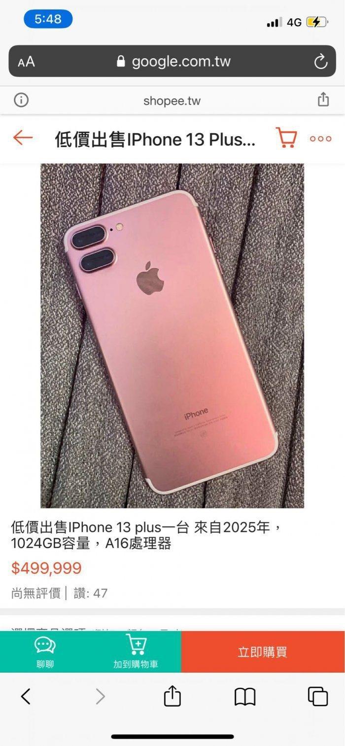 一名女大生在逛蝦皮時看見有賣家低價出售「來自2025年的iPhone 13 plus」,並曝光手機實照及超狂規格,連賣家的真實身分也引起網友熱議。