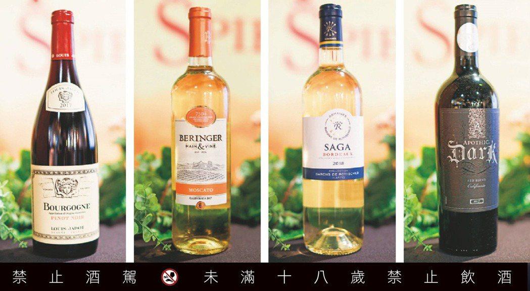 全聯挑選北半酒葡萄酒大賞中的四款好酒供會員品鑑。(圖左起)細緻優雅的法國路易佳鐸...