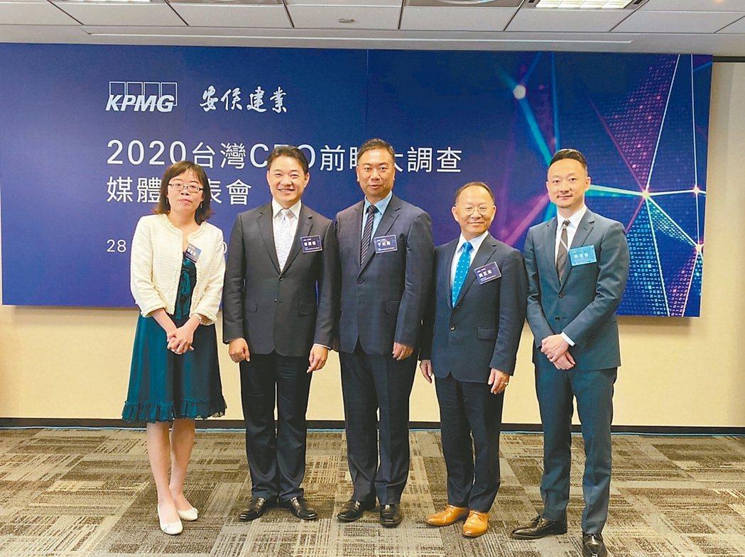 KPMG安侯建業昨日舉辦「2020台灣CEO前瞻大調查」媒體發表會。KPMG全球...