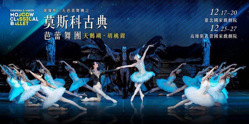 售票狀況熱烈,最後席次北高加開古典芭蕾經典《天鵝湖》。圖/聯合數位文創提供