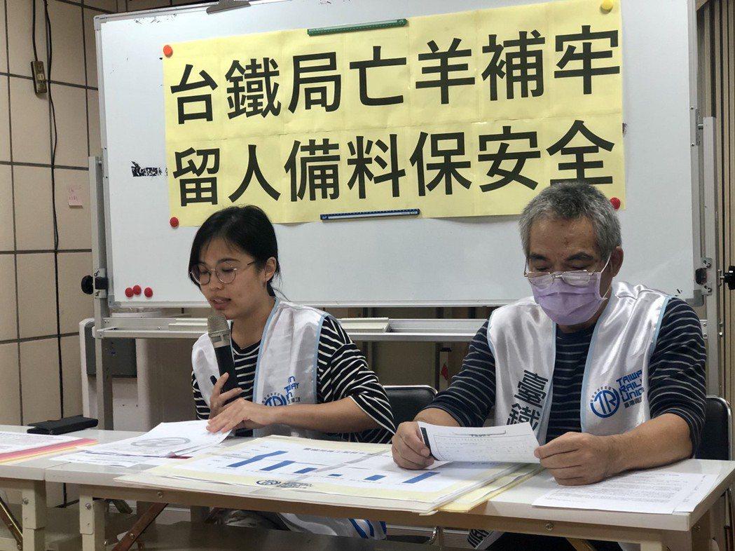 台鐵產業工會今天召開記者會,希望台鐵能夠全面檢討如何留住人才、改善缺料。記者曹悅...