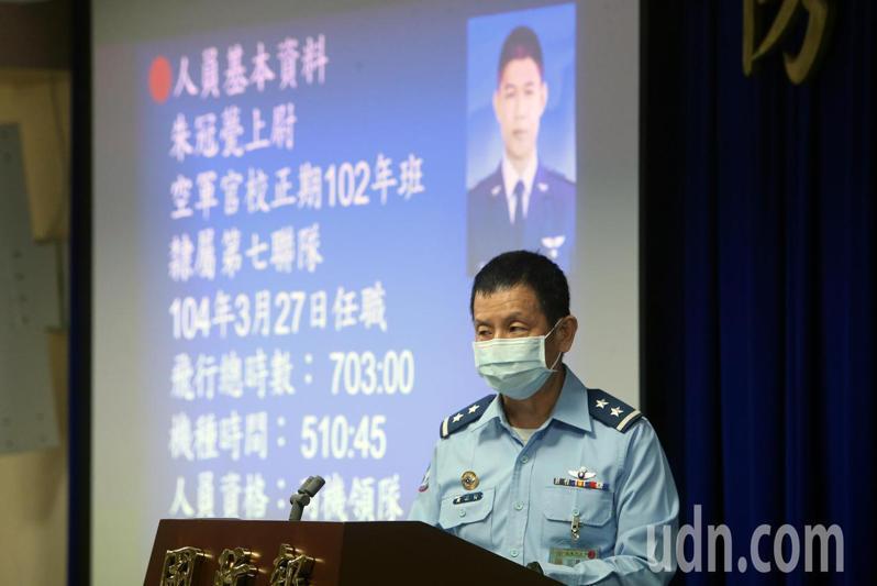 國防部舉行記者會,由空軍司令部參謀長黃志偉中將出面說明。記者胡經周/攝影