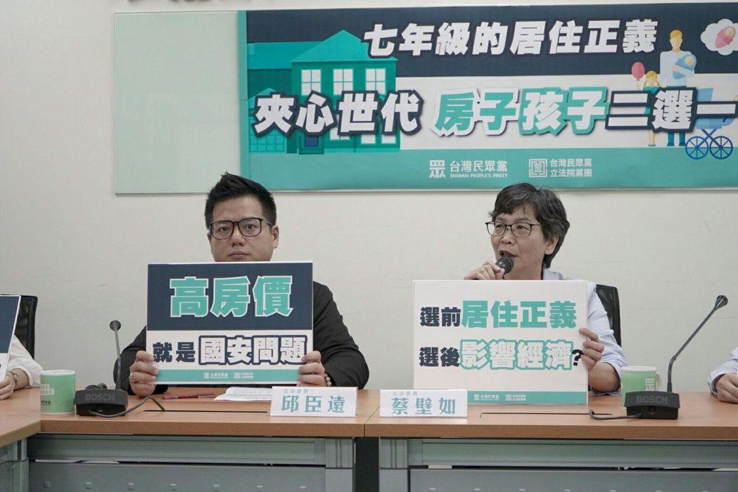 民眾黨團表示,七年級成夾心世代,推居住正義刻不容緩。圖/民眾黨團提供