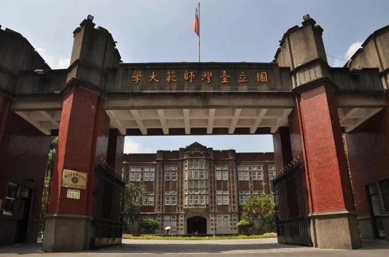 台灣師範大學。圖/聯合報系資料照片