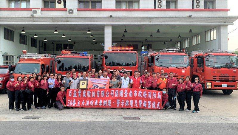 百盈企業捐贈台南消防局50台主力消防車300顆車側燈、5組警示排燈及警報器,價值約75萬元。圖/消防局提供