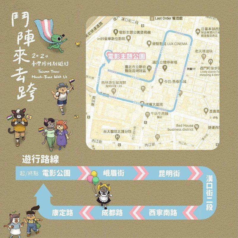 第2屆跨性別遊行將在周五於西門町舉辦。圖為遊行路線。圖/熱線提供