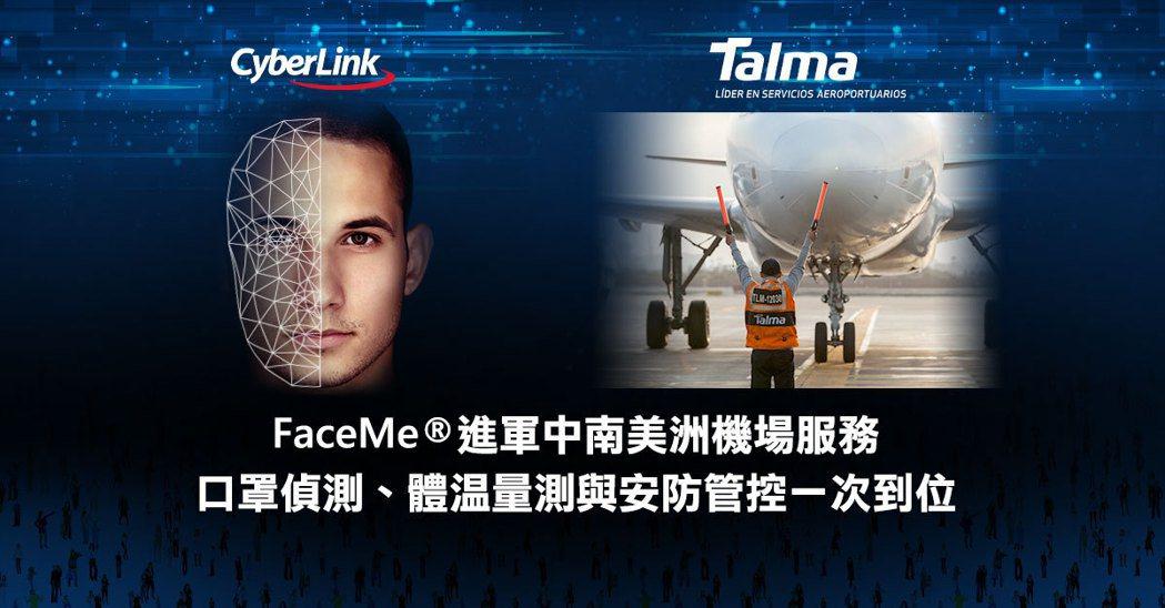 訊連FaceMe® 獲中南美洲機場營運公司Talma採用。 業者/提供