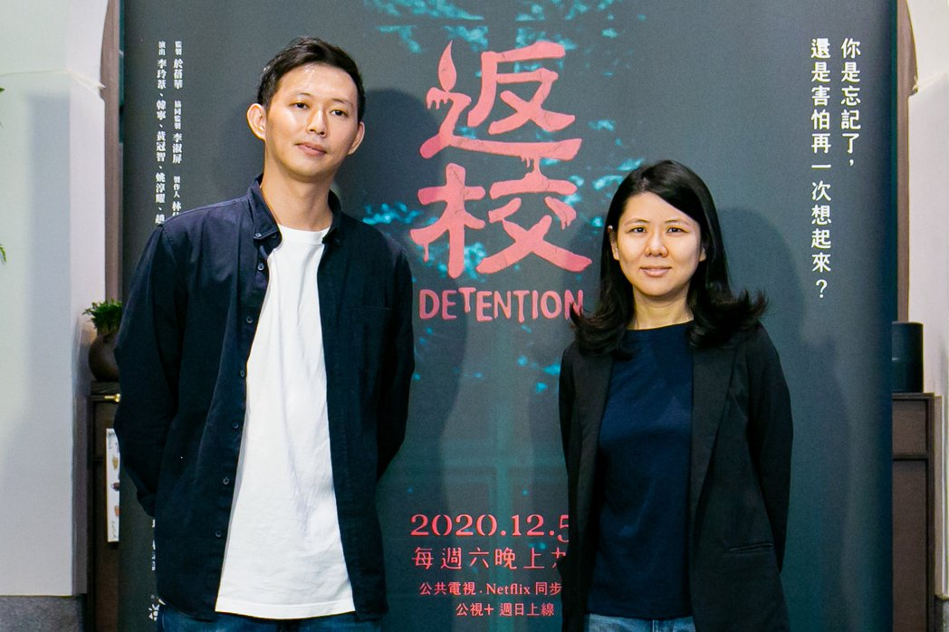 「返校」影集導演莊翔安(左)與製作人林怡伶。圖/公視提供